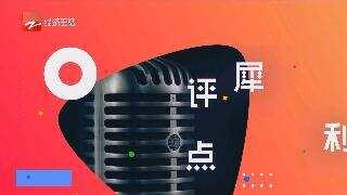 """20200421《茅莹今日秀》:直播带货的""""茶叶县长""""来了"""