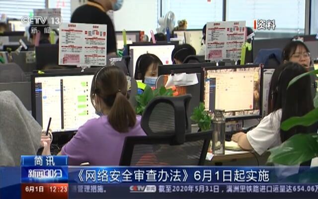 《网络安全审查办法》6月1日起实施