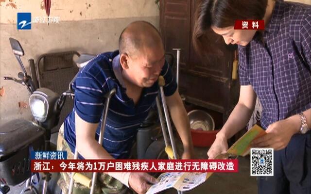浙江:今年将为1万户困难残疾人家庭进行无障碍改造