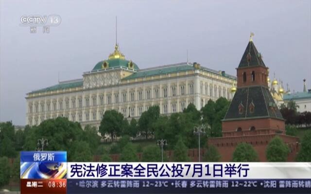 俄罗斯:宪法修正案全民公投7月1日举行