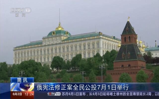 俄宪法修正案全民公投7月1日举行
