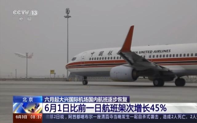 北京:六月起大兴国际机场国内航班逐步恢复——6月1日比前一日航班架次增长45%