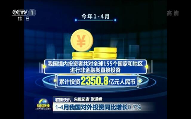 联播快讯:1-4月我国对外投资同比增长0.7%