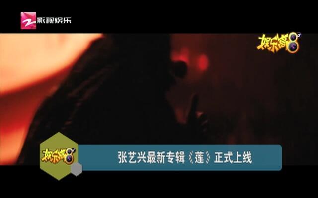 张艺兴最新专辑《莲》正式上线