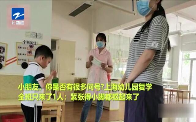 上海幼儿园复学全班只来了1人:紧张得小脚都抠起来了