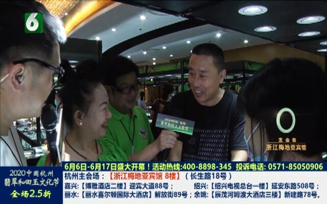 20200612《我要惠生活》:2020中国·杭州翡翠和田玉文化节
