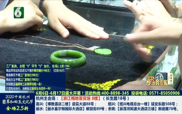 20200614《我要惠生活》:2020中国·杭州翡翠和田玉文化节
