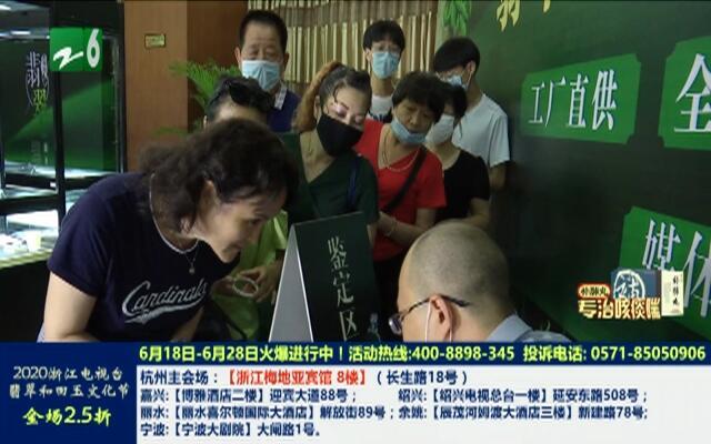 20200618《我要惠生活》:2020中国·杭州翡翠和田玉文化节