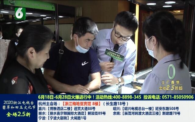 20200619《我要惠生活》:2020中国·杭州翡翠和田玉文化节