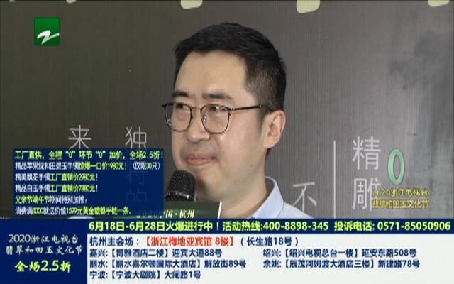 20200620《我要惠生活》:2020中国·杭州翡翠和田玉文化节