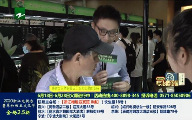 20200621《我要惠生活》:2020中国·杭州翡翠和田玉文化节