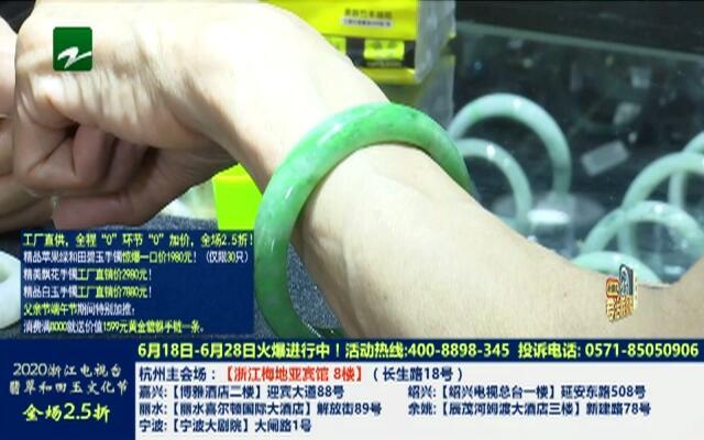 20200626《我要惠生活》:2020中国杭州翡翠和田玉文化节