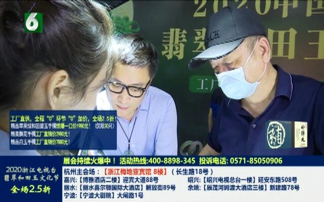 20200629《我要惠生活》:2020中国杭州翡翠和田玉文化节