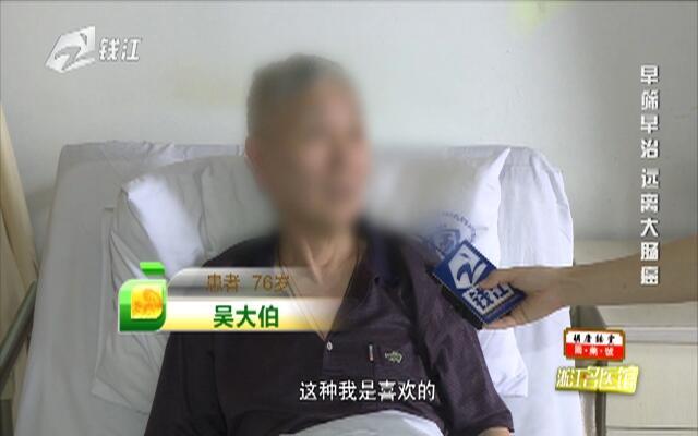20200702《浙江名医馆》: 早筛早治  远离大肠癌