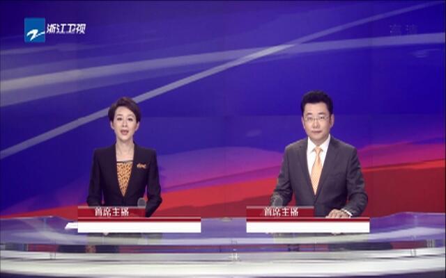 20200702《浙江新闻联播》