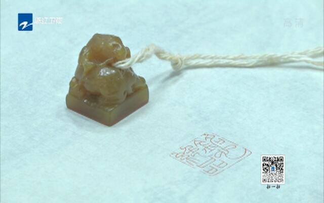 《富春山居图》传世印章  今天正式归藏浙江博物馆