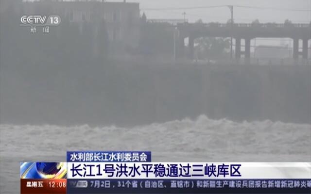 水利部长江水利委员会:长江1号洪水平稳通过三峡库区