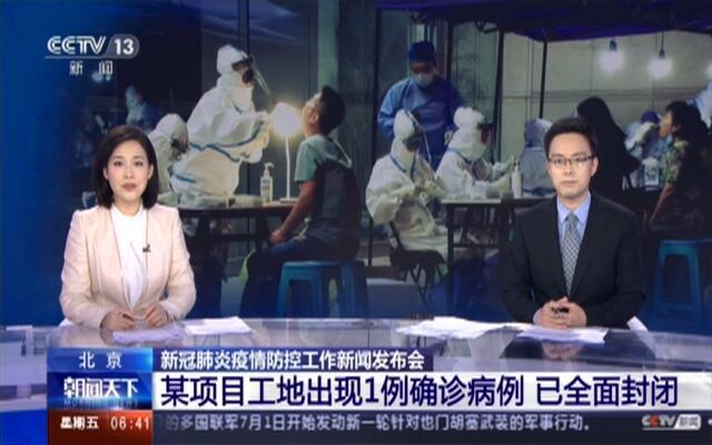 北京:新冠肺炎疫情防控工作新闻发布会——某项目施工现场1例确诊病例  已全面封闭