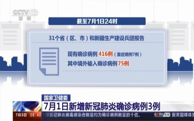 国家卫健委:7月1日新增新冠肺炎确诊病例3例
