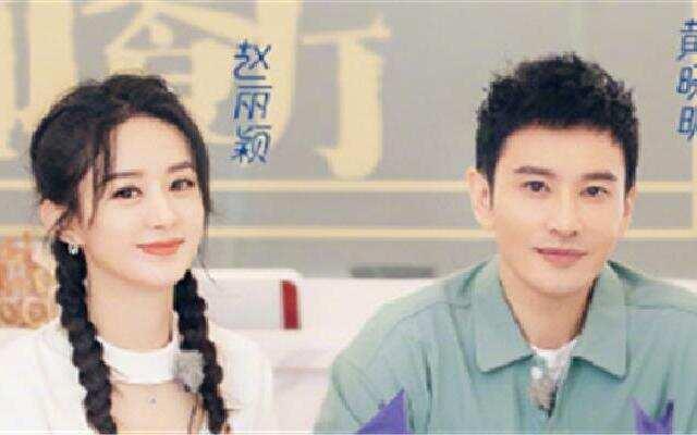 蓝朋友报到:黄晓明赵丽颖加盟《中餐厅》  李浩菲替代虞书欣?
