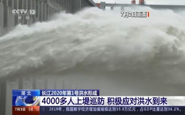 湖北:长江2020年第1号洪水形成——4000多人上堤巡防  积极应对洪水到来