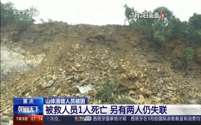 重庆:山体滑坡人员被困——被救人员1人死亡  另有两人仍失联