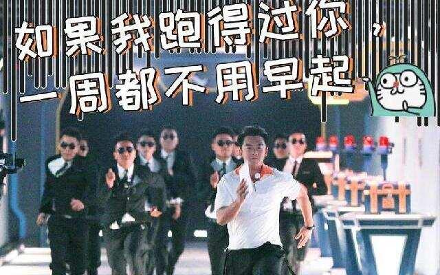 《奔跑吧4》:王者小猎豹归来 不愧是跑男跑最快的男人