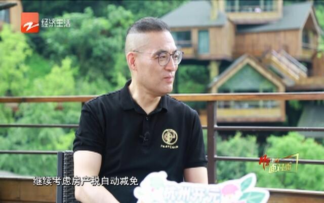 20200704《风云浙商面对面》:开元旅业创始人  陈妙林