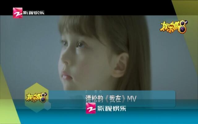 谭松韵《我在》MV