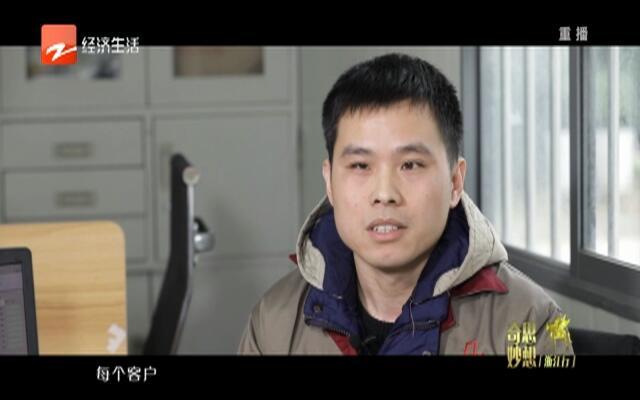 20200705《资本相亲会》:奇思妙想浙江行  邹灵威——藏在门后的财富