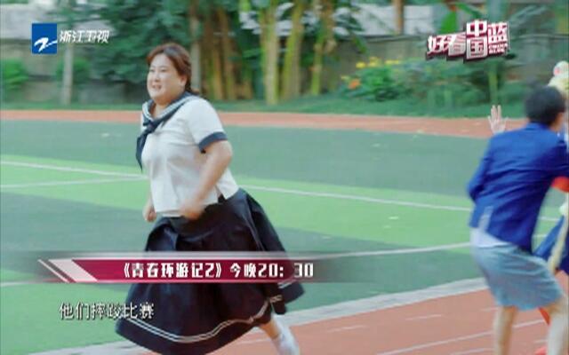 《青春环游记2》今晚20点30