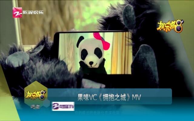 果味VC《拥抱之城》MV
