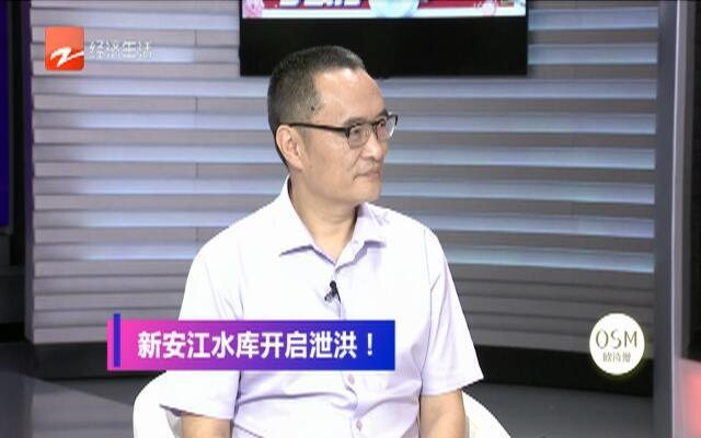 20200707《茅莹今日秀》:新安江水库开启泄洪!