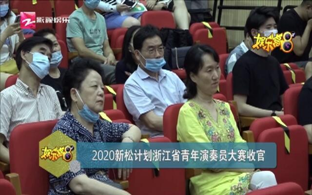 2020新松计划浙江省青年演奏员大赛收官