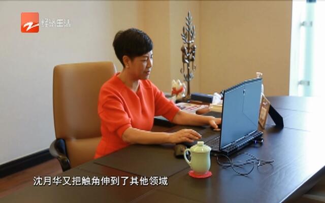 20200711《风云浙商面对面》:美好控股集团董事长  沈月华