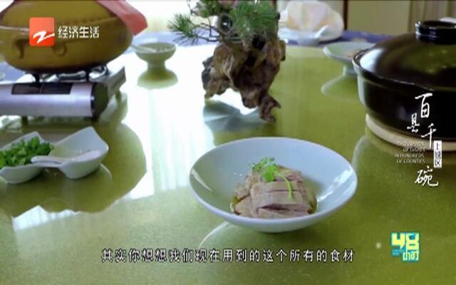 20200712《诗画浙江48小时》:百县千碗——上城区