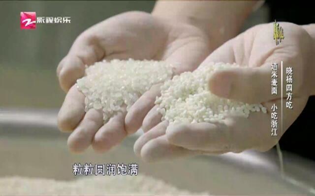 20200723《美食兄弟连》:晓杨四方吃——道米麦面  小吃浙江