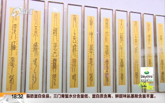"""""""有凤来仪""""——谭振飞鸟虫书全国巡展衢州站开幕"""