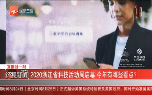 2020浙江省科技活动周启幕  今年有哪些看点?