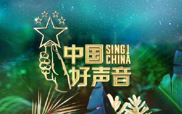 《2020中国好声音》第2期