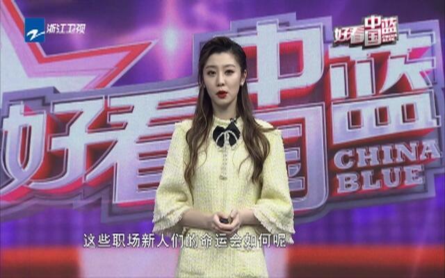 20200919《好看中国蓝》