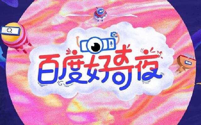 浙江卫视百度好奇夜:浙江卫视好奇夜 群星璀璨科幻舞台