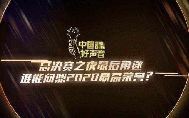 《2020中国好声音》第11期